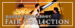 バナーFairCollection_フチ