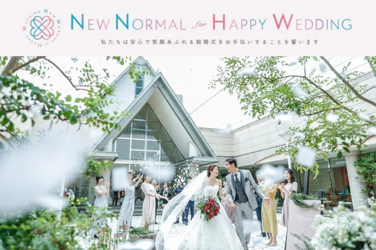 「NEW NORMAL for HAPPY WEDDING宣言」へ賛同表明